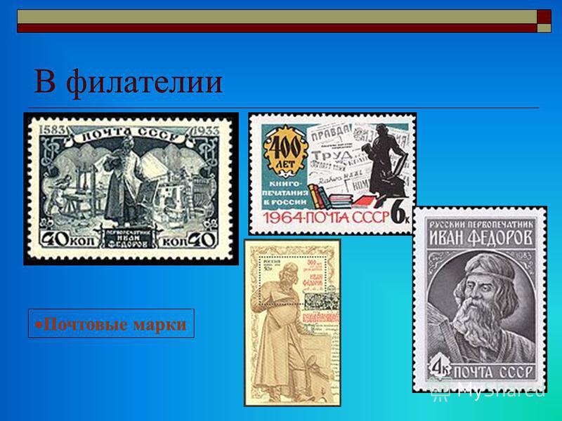 В филателии Почтовые марки