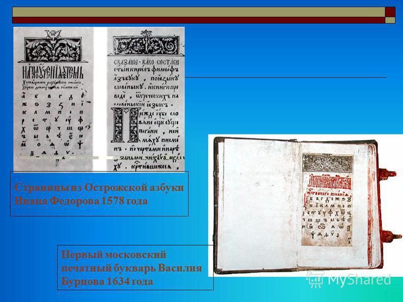Страницы из Острожской азбуки Ивана Федорова 1578 года Первый московский печатный букварь Василия Бурцова 1634 года