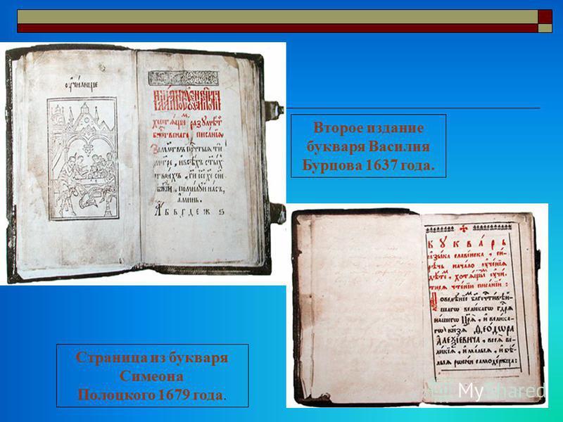 Второе издание букваря Василия Бурцова 1637 года. Страница из букваря Симеона Полоцкого 1679 года.