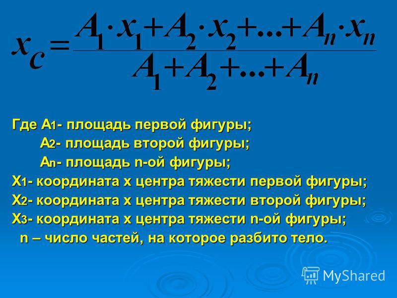 Где А 1 - площадь первой фигуры; А 2 - площадь второй фигуры; А 2 - площадь второй фигуры; А n - площадь n-ой фигуры; А n - площадь n-ой фигуры; Х 1 - координата х центра тяжести первой фигуры; Х 2 - координата х центра тяжести второй фигуры; Х 3 - к