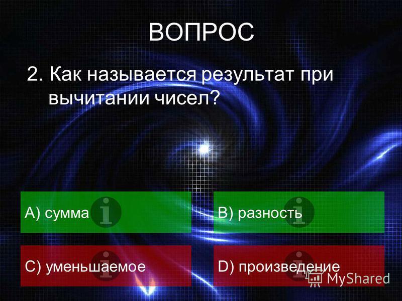 ВОПРОС 1. У одной палки два конца. Сколько станет концов у палки, если один конец отрезать? A) 1B) 3 C) 2D) 4