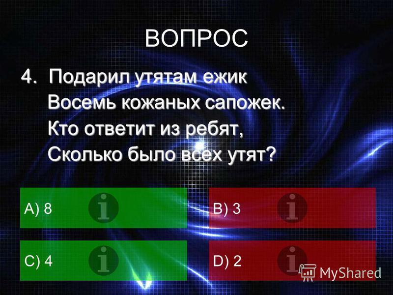 ВОПРОС 3. Стороны прямоугольника равны 4 см и 2 см. Найдите его периметр? А) 6 сMB) 10 см C) 13 смD) 12 см