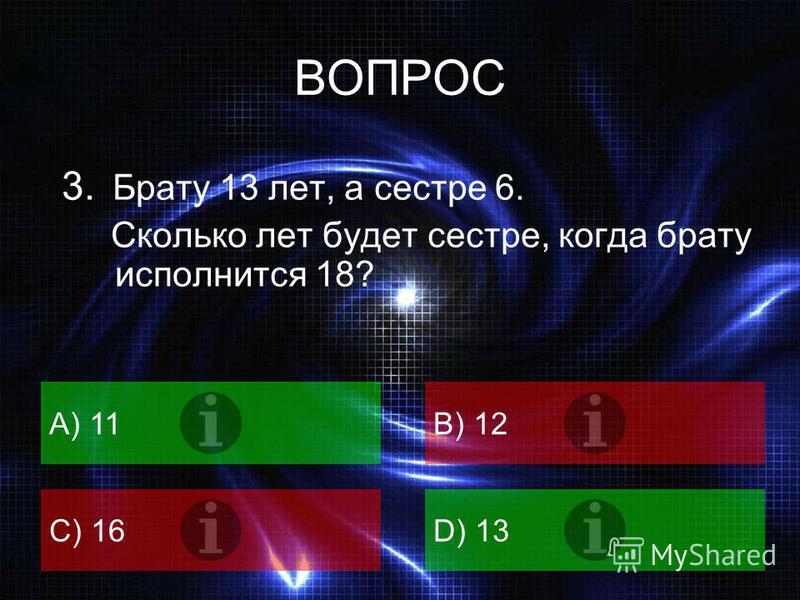 2. Сложив разность с вычитаемым вы найдете? A) уменьшаемоеВ) множитель C) делимоеD) слагаемое