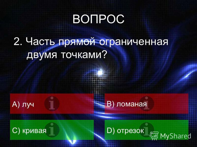 ВОПРОС 1. В 1 км… A) 1000 MB) 100 м C) 1000 дмD) 1000 см