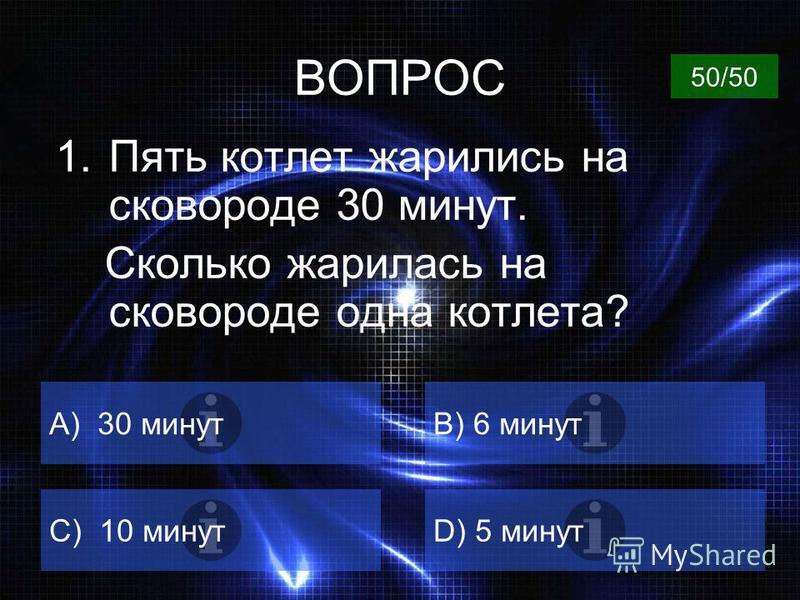 Для перехода в режим игры нажми на один из вариантов Вариант 1Вариант 3Вариант 2 Вариант 4Вариант 5Вариант 6 Вариант 7Вариант 8Вариант 9 Вариант 10И последний вариант 11 главная