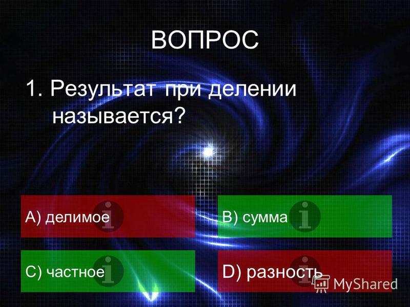 ВОПРОС 4. На прямой отмечено 6 точек, расстояние между любыми соседними 3 см. Какое расстояние между крайними точками? A) 1 18 сMB) 15 см C) 24 смD) 12 см 50/50