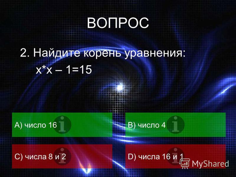 ВОПРОС 1. Результат при делении называется? A) делимоеB) сумма C) частное D) разность