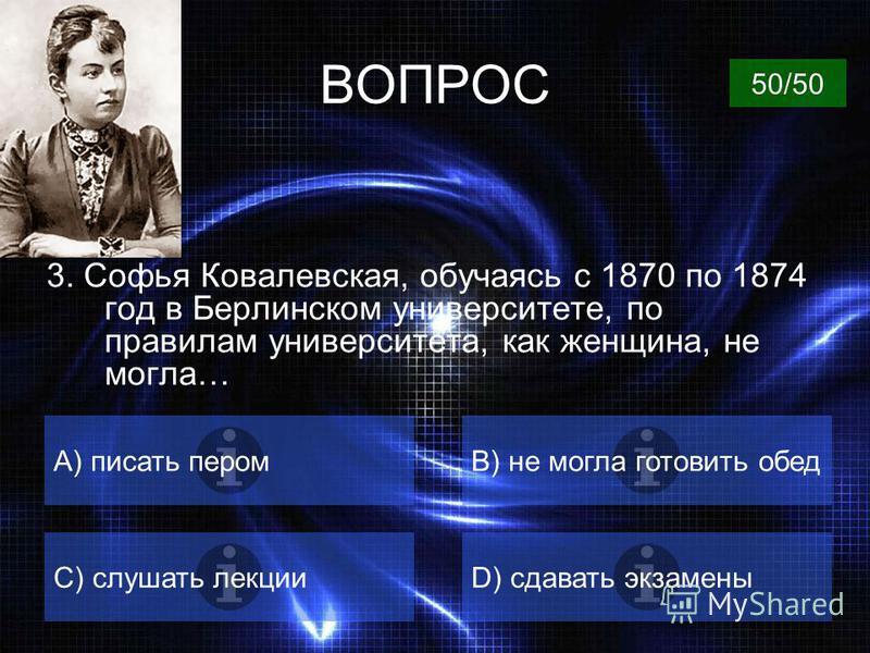 ВОПРОС 2. Мстислав Всеволодович Келдыш участвовал в разработке первой (первого) в мире.. A) Атомной установкиB) Ковра - самолета C) Реактивного вертолетаD) Крылатой ракеты 50/50