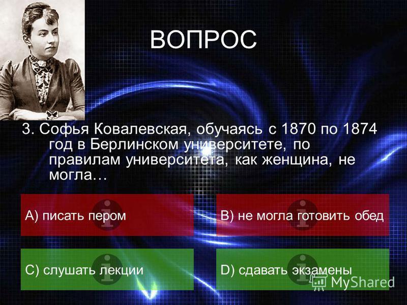 ВОПРОС 2. Мстислав Всеволодович Келдыш участвовал в разработке первой (первого) в мире.. A) Атомной установкиB) Ковра - самолета C) Реактивного вертолетаD) Крылатой ракеты