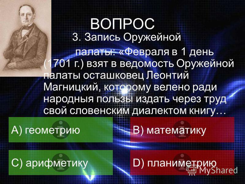 ВОПРОС 2. Какой наукой занимался Николай Иванович Лобачевский? A) тригонометриейB) геометрией C) комбинаторикойD) астрономией
