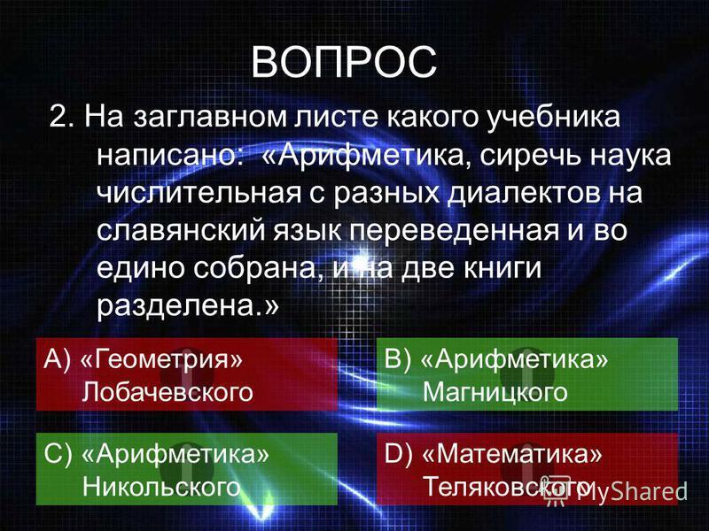 ВОПРОС A) С. КовалевскаяB) Никольский С.М. C) Келдыш М.В.D) Колмогоров А.Н. 1. Кто из ученых был участником программы запуска первого в мире космического корабля «Восток» с человеком на борту ?