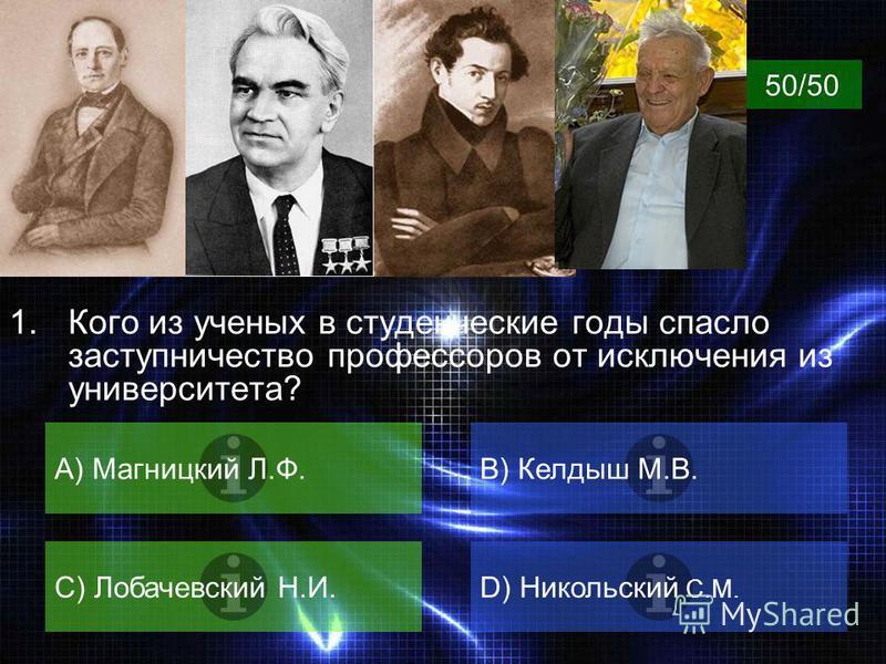 ВОПРОС 4. Диссертацией Чебышева Панфутия Львовича стала книга …, которой затем в течение более полу столетия студенты пользовались как одним из самых глубоких и серьёзных руководств по теории чисел. A) « «Теория передвижений» B) «Теория вычислений» C