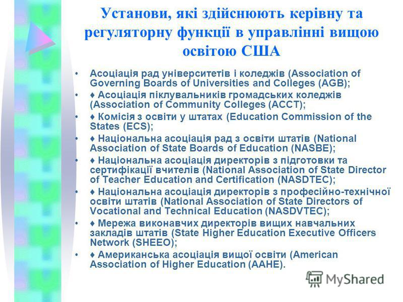 Установи, які здійснюють керівну та регуляторну функції в управлінні вищою освітою США Асоціація рад університетів і коледжів (Association of Governing Boards of Universities and Colleges (AGB); Асоціація піклувальників громадських коледжів (Associat