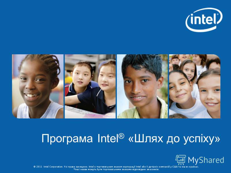 Програма Intel ® «Шлях до успіху»