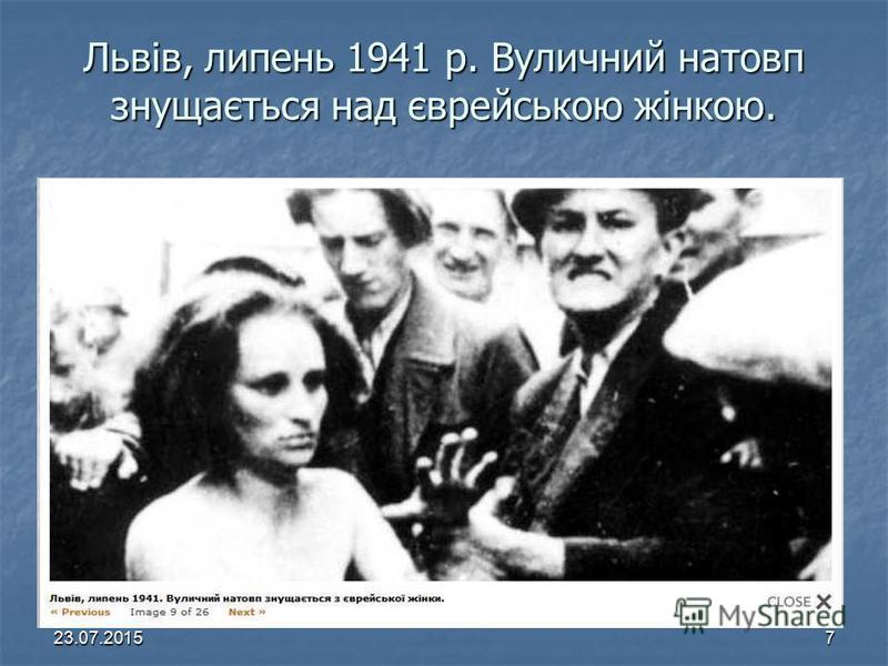 23.07.20157 Львів, липень 1941 р. Вуличний натовп знущається над єврейською жінкою.