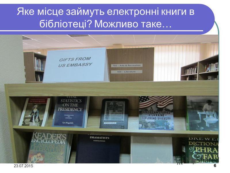 23.07.20156 Яке місце займуть електронні книги в бібліотеці? Можливо таке…
