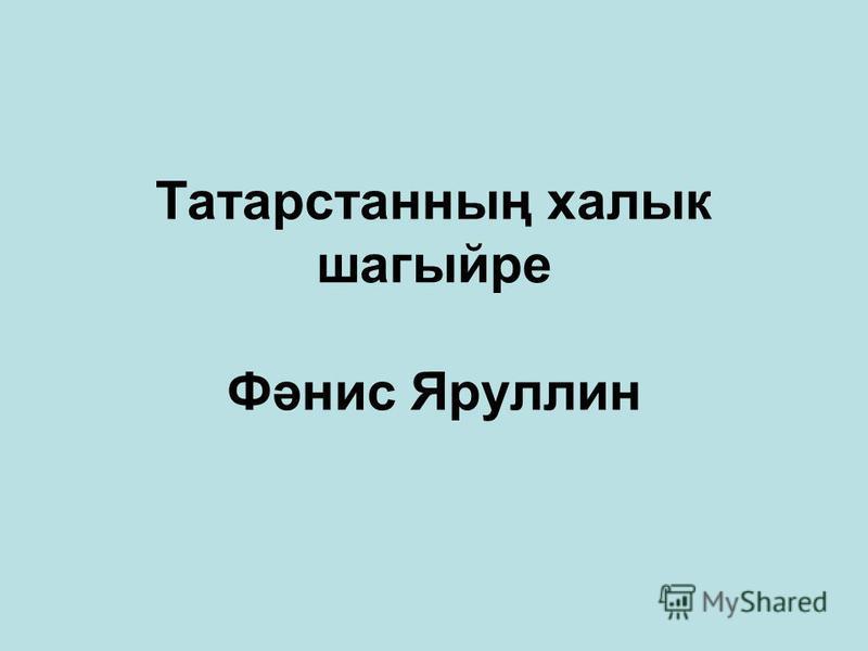Татарстанның халык шагыйре Фәнис Яруллин