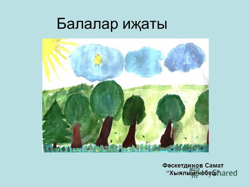 Балалар иҗаты Фәскетдинов Самат Хыялый чебеш