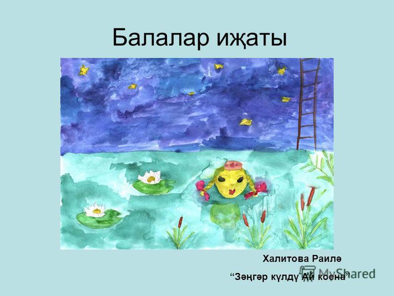 Балалар иҗаты Халитова Раилә Зәңгәр күлдү Ай коена