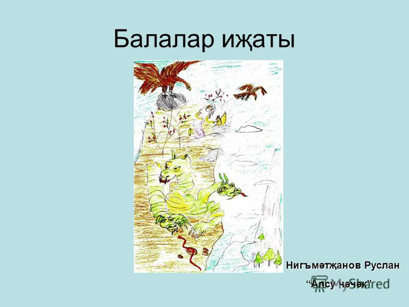 Балалар иҗаты Нигъмәтҗанов Руслан Алсу чәчәк Алсу чәчәк