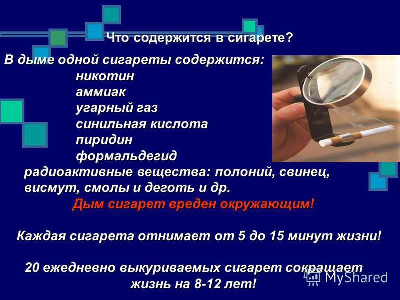 Что содержится в сигарете? В дыме одной сигареты содержится: никотин никотин аммиак аммиак угарный газ угарный газ синильная кислота синильная кислота пиридин пиридин формальдегид формальдегид радиоактивные вещества: полоний, свинец, висмут, смолы и