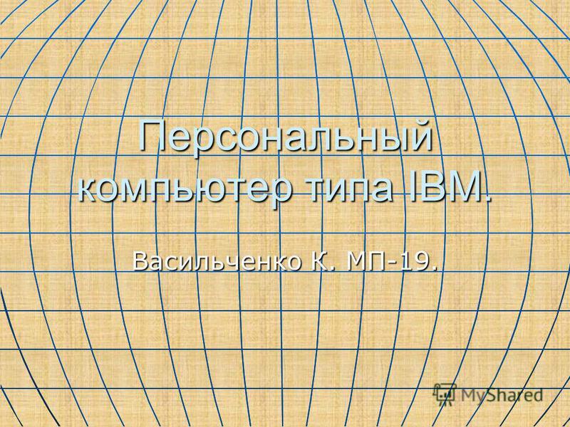Персональный компьютер типа IBM. Васильченко К. МП-19.