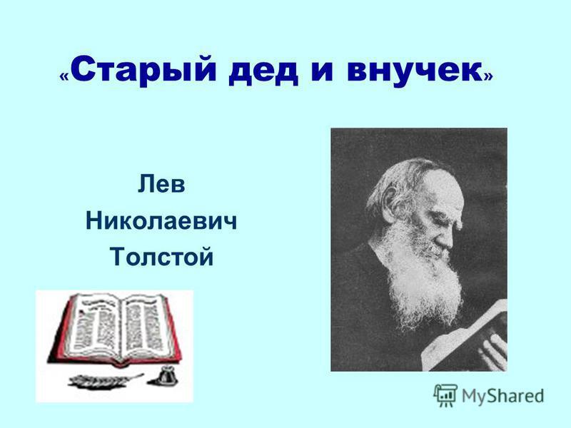 « Старый дед и внучек » Лев Николаевич Толстой