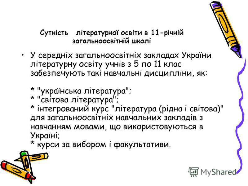 Сутність літературної освіти в 11-річній загальноосвітній школі У середніх загальноосвітніх закладах України літературну освіту учнів з 5 по 11 клас забезпечують такі навчальні дисципліни, як: *
