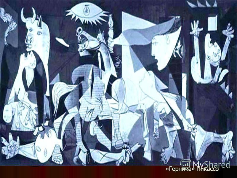 «Герника» Пикассо