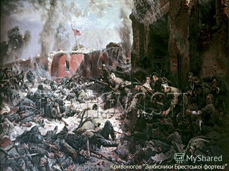 Кривоногов Захисники Брестської фортеці