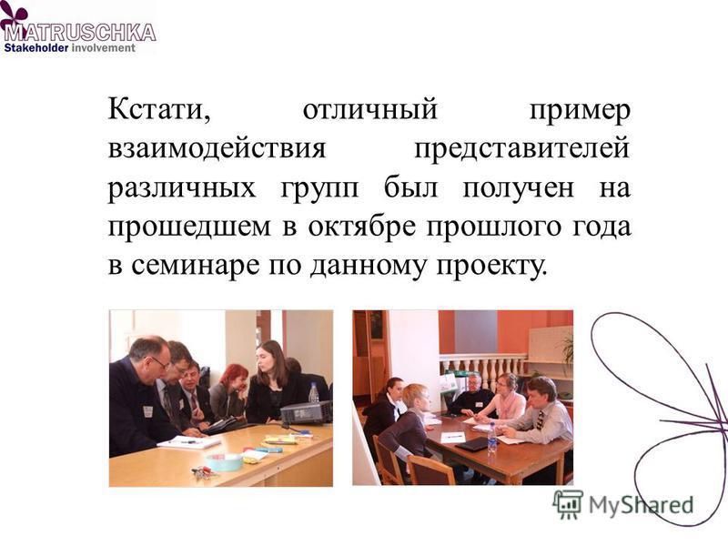 Кстати, отличный пример взаимодействия представителей различных групп был получен на прошедшем в октябре прошлого года в семинаре по данному проекту.