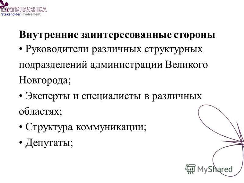 Внутренние заинтересованные стороны Руководители различных структурных подразделений администрации Великого Новгорода; Эксперты и специалисты в различных областях; Структура коммуникации; Депутаты;