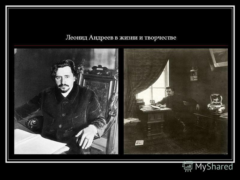 Леонид Андреев в жизни и творчестве