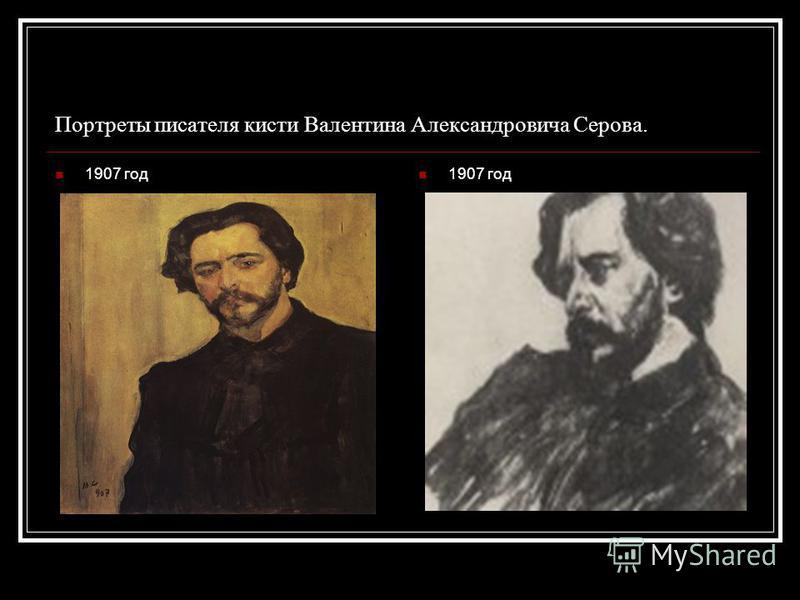 Портреты писателя кисти Валентина Александровича Серова. 1907 год