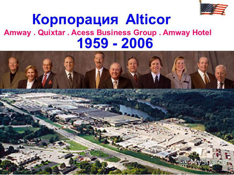 1959 - 2006 Корпорация Alticor Amway. Quixtar. Acess Business Group. Amway Hotel