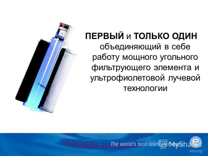 ПЕРВЫЙ и ТОЛЬКО ОДИН объединяющий в себе работу мощного угольного фильтрующего элемента и ультрафиолетовой лучевой технологии