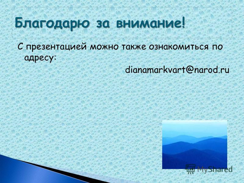С презентацией можно также ознакомиться по адресу: dianamarkvart@narod.ru