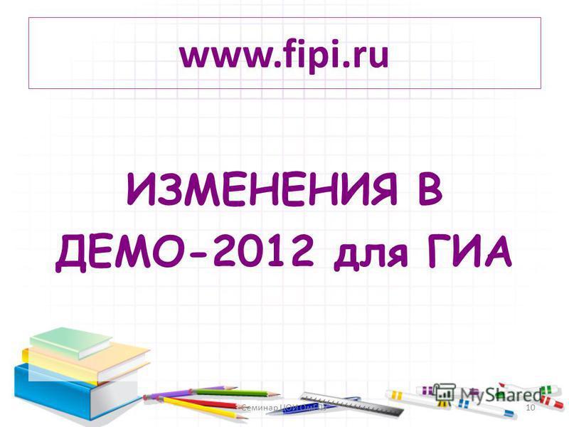 www.fipi.ru ИЗМЕНЕНИЯ В ДЕМО-2012 для ГИА 10Семинар ЦОИ ОмГПУ