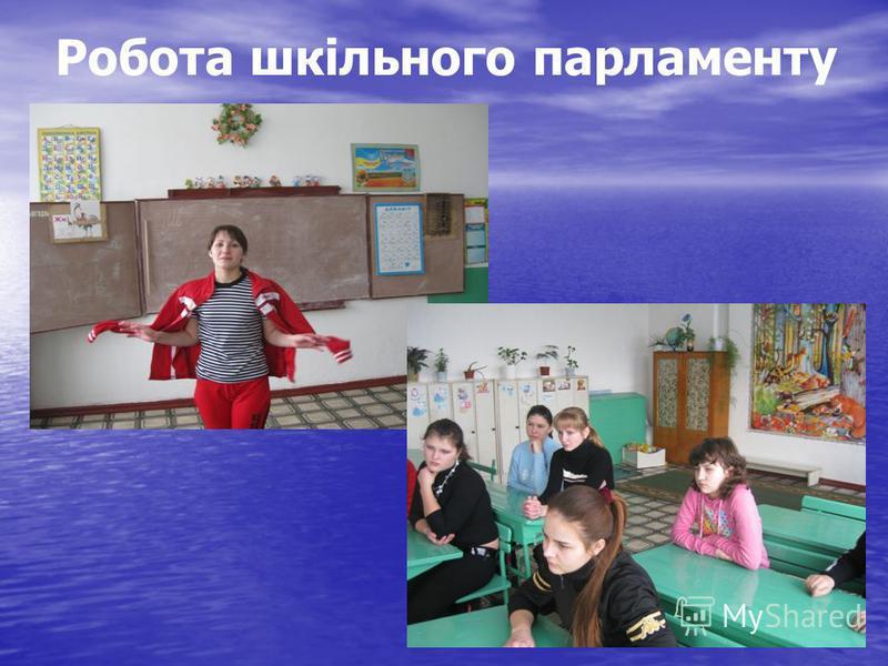 Робота шкільного парламенту