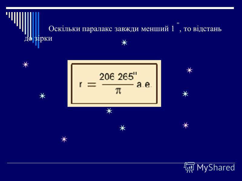 Оскільки паралакс завжди менший 1,,, то відстань до зірки