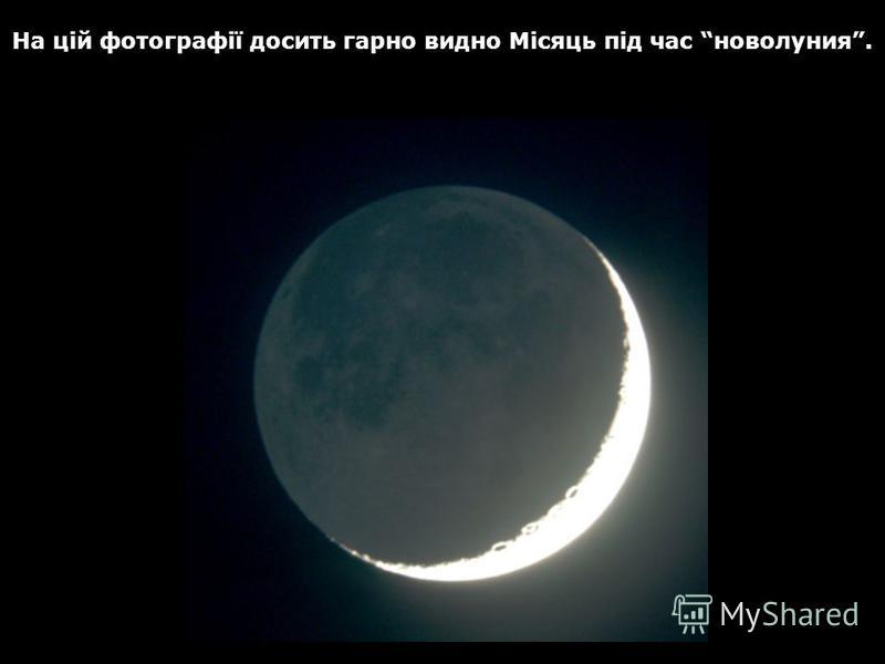 На цій фотографії досить гарно видно Місяць під час новолуния.