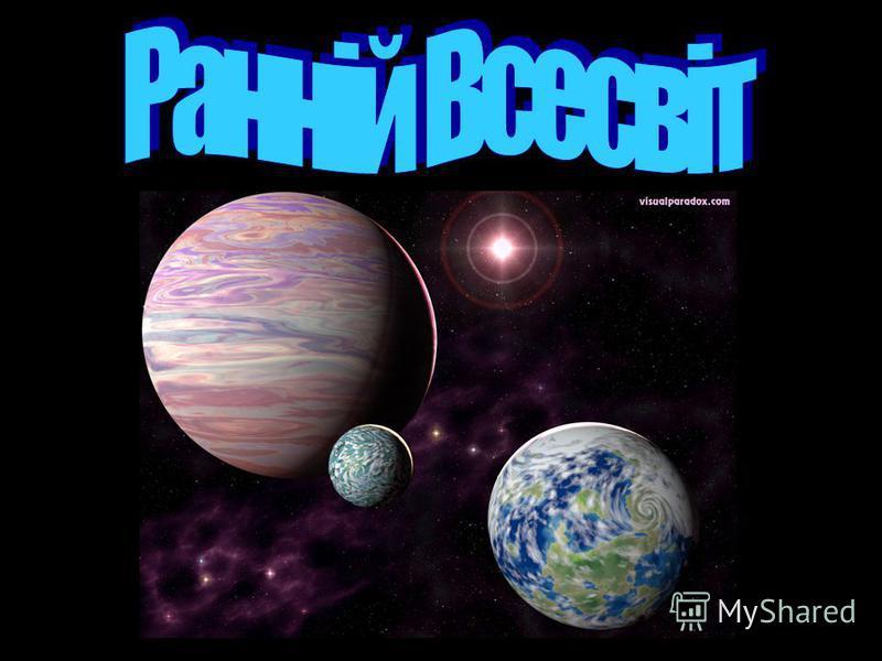 Деякий час Всесвіт перебував у так званому рівноважному стані. Відбувалось народження та анігіляція частинок з атичастинками з виділенням енергії у виглядів квантів світла. Але розширення тривало, температура продовжувала знижуватись, і масивних част