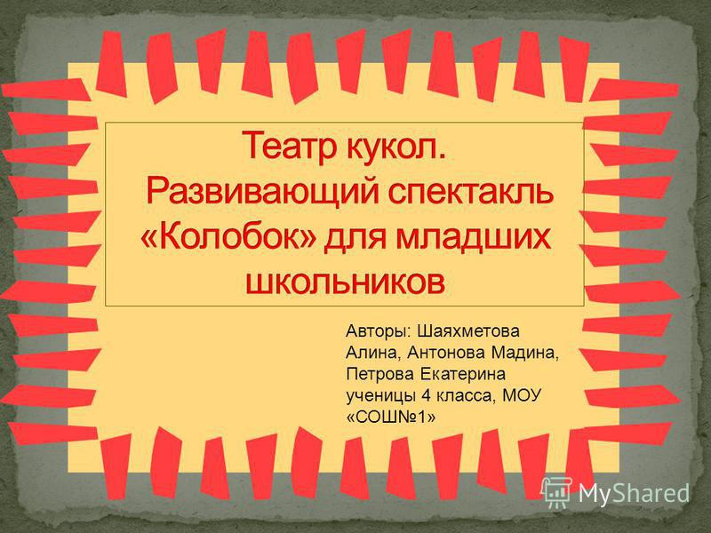 Авторы: Шаяхметова Алина, Антонова Мадина, Петрова Екатерина ученицы 4 класса, МОУ «СОШ1»
