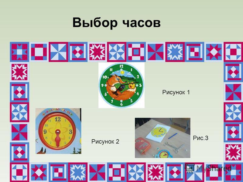 Выбор часов Рисунок 1 Рисунок 2 Рис.3