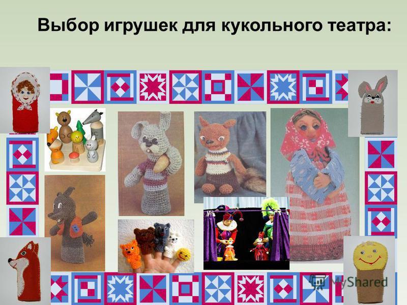 Выбор игрушек для кукольного театра: