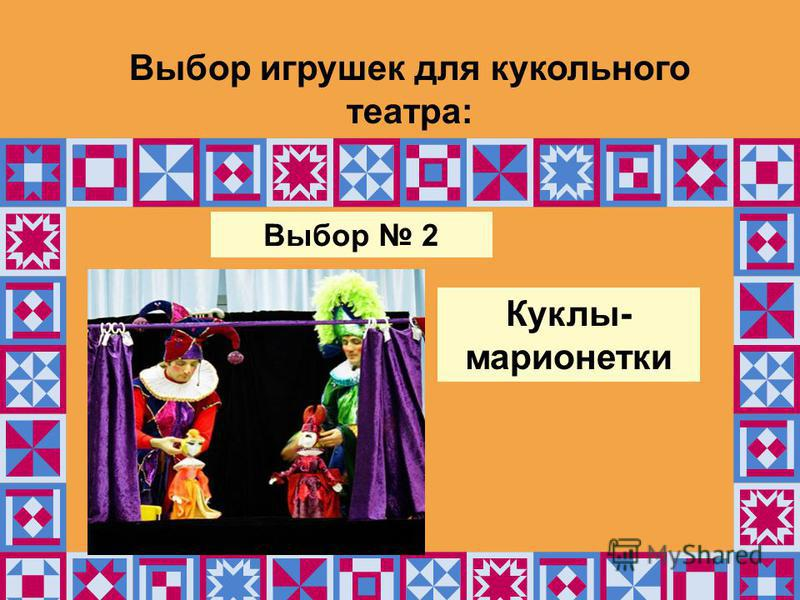 Выбор 2 Куклы- марионетки Выбор игрушек для кукольного театра: