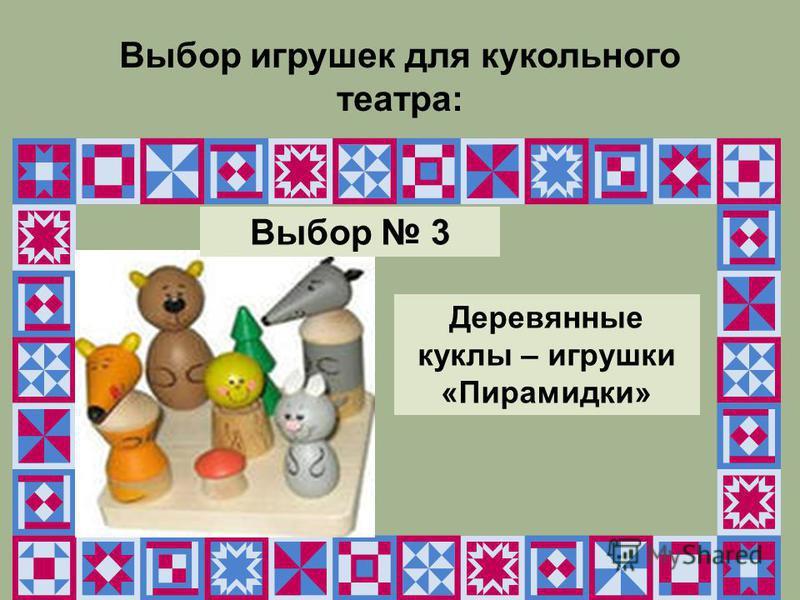Выбор 3 Деревянные куклы – игрушки «Пирамидки» Выбор игрушек для кукольного театра: