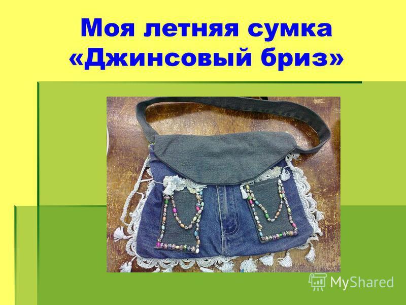 Моя летняя сумка «Джинсовый бриз»