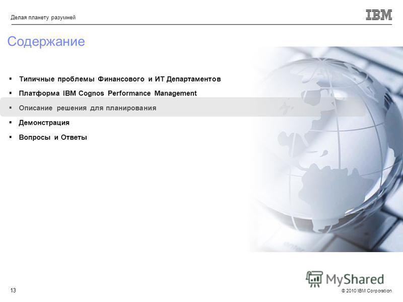 © 2010 IBM Corporation Делая планету разумней 13 Типичные проблемы Финансового и ИТ Департаментов Платформа IBM Cognos Performance Management Описание решения для планирования Демонстрация Вопросы и Ответы Содержание