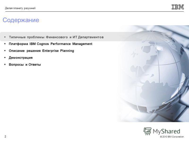 © 2010 IBM Corporation Делая планету разумней 2 Типичные проблемы Финансового и ИТ Департаментов Платформа IBM Cognos Performance Management Описание решения Enterprise Planning Демонстрация Вопросы и Ответы Содержание